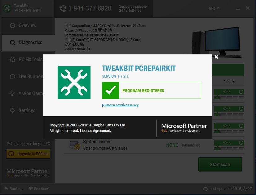 TweakBit PCRepairKit 1.7.2.1 от 26.08.2016注册版-系统修复软件