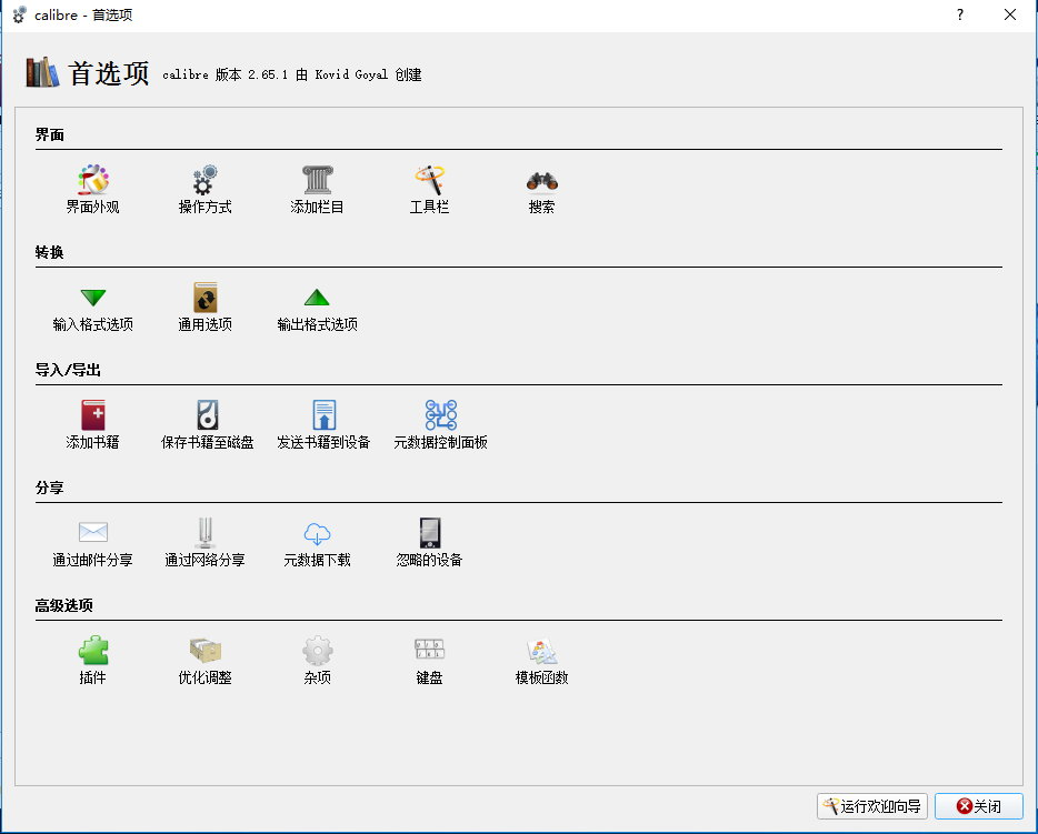 Calibre 2.80+Portable x86/x64 Win/Mac多语言中文正式版