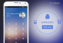 QQ v5.0.10国际版-全新安卓设计强化VoIP电话功能-联合优网