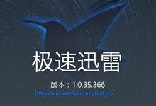 迅雷极速版 1.0.34.366 正式版-无广告,无插件-联合优网