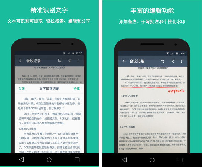 CamScanner v4.1.0.20160822 for Android-扫描全能王