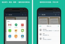 CamScanner v4.1.0.20160822 for Android-扫描全能王-联合优网