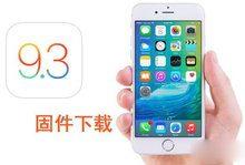 苹果iOS9.3.5正式版固件下载大全-联合优网