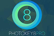 PhotoKey 8 Pro v8.1.18150.10231 注册版-摄影师必备-蓝绿背景抠图软件-联合优网