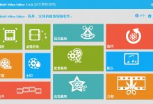 GiliSoft Video Editor 7.5.0多语言中文注册版附注册码-【四虎】影院在线视频