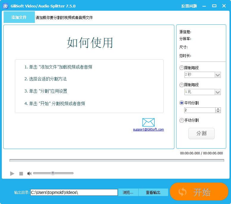 GiliSoft Video Editor 7.5.0多语言中文注册版附注册码