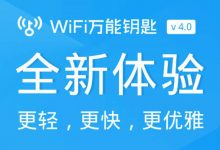 WiFi万能钥匙 v4.1.52国内版 + v4.1.32国际版 for Android-联合优网