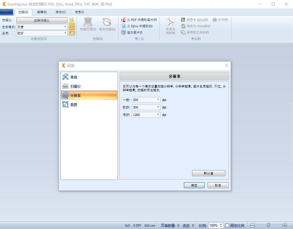 ScanPapyrus 16.10 Multilingual多语言中文注册版
