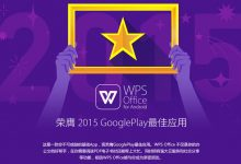 WPS Office v9.8.5 for Android-联合优网