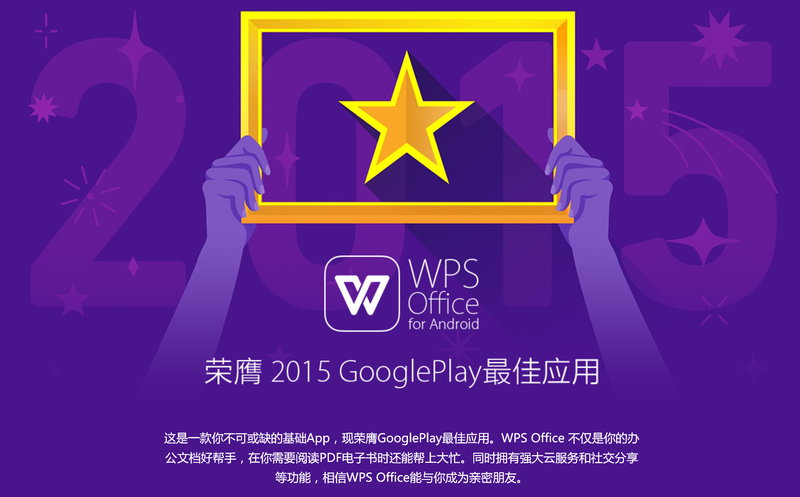 WPS Office v9.8.4 for Android