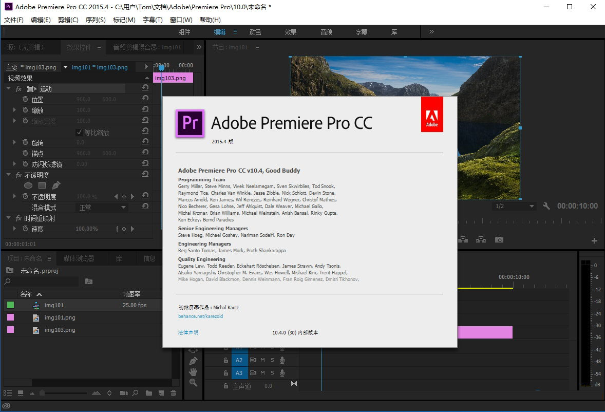 Adobe Premiere Pro CC 2015.4 v10.4.0多语言中文注册版