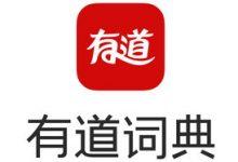 网易有道词典 v7.0.0 for Android-联合优网