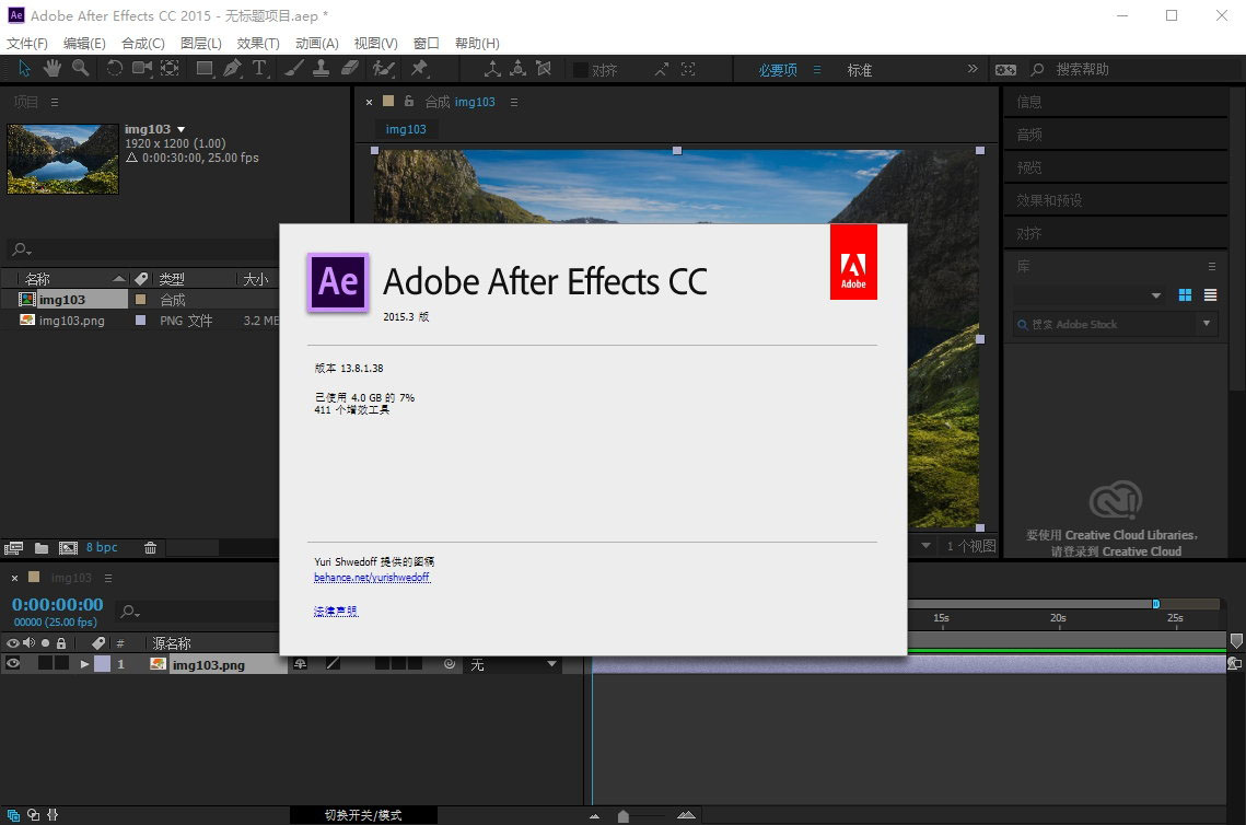 Adobe After Effects CC 2015.3 v13.8.1 Win/Mac/x86/x64多语言中文注册版