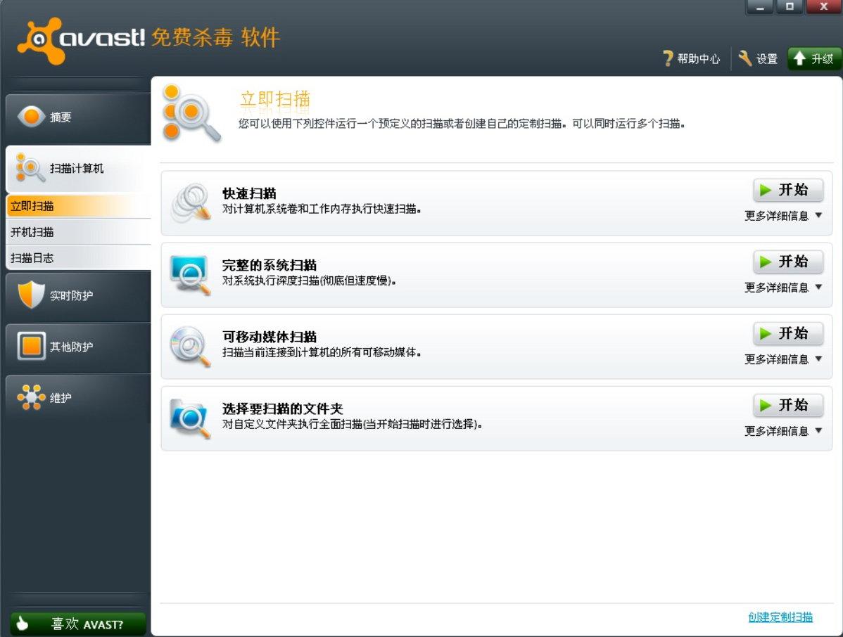 Avast! v18.8.2356 多语言中文正式版-免费杀毒