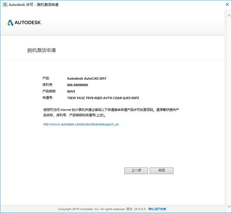 Autodesk AutoCAD 2017注册版附注册机-简体中文/繁体中文/英文