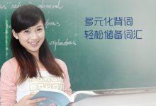 清华牛人总结的英语超强背单词法!-联合优网