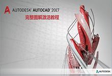 Autodesk AutoCAD 2017完整离线激活图解教程-联合优网