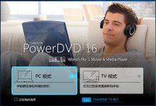 Cyberlink Power DVD Ultra 16.0.2011.60多语言中文注册版-全球No.1影音播放软件-联合优网