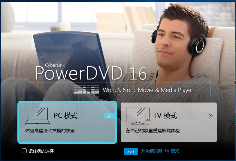 Cyberlink Power DVD Ultra 16.0.2011.60多语言中文注册版-全球No.1影音播放软件