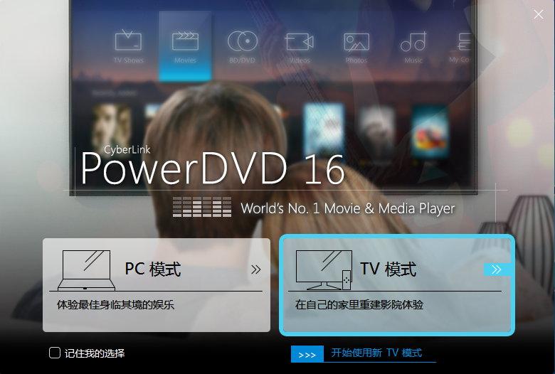 Cyberlink Power DVD Ultra 16.0.2011.60多语言中文注册版-全球No.1影音播放软件