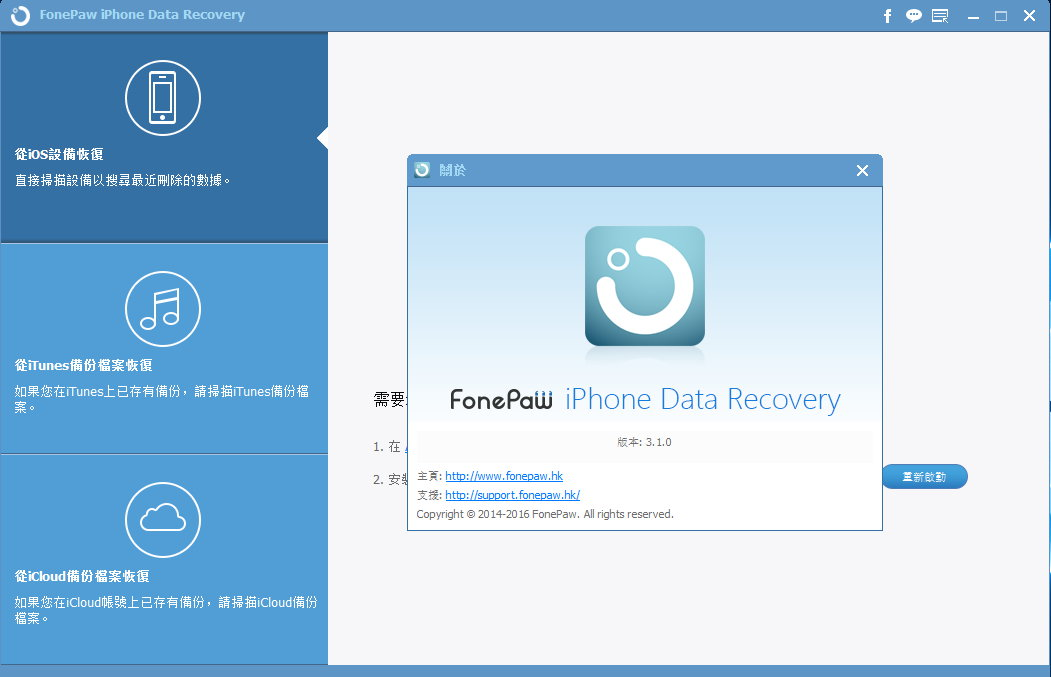 FonePaw iPhone Data Recovery 3.1.0多语言中文注册版-iPhone数据恢复