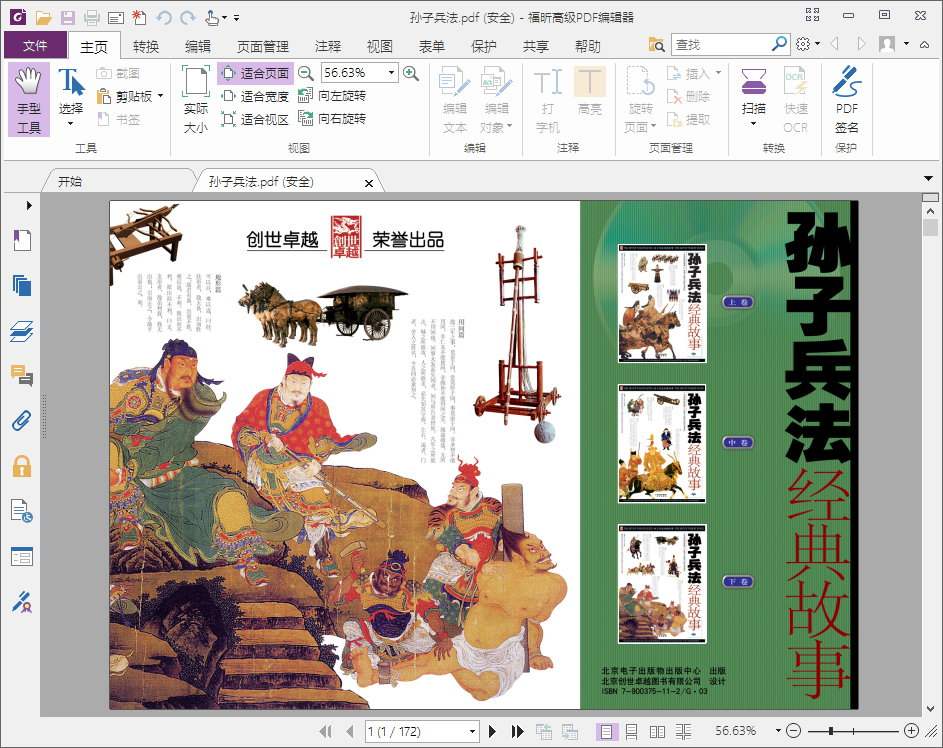 Foxit PhantomPDF Business v9.7.1.29511 多语言中文企业注册版-福昕高级PDF编辑器