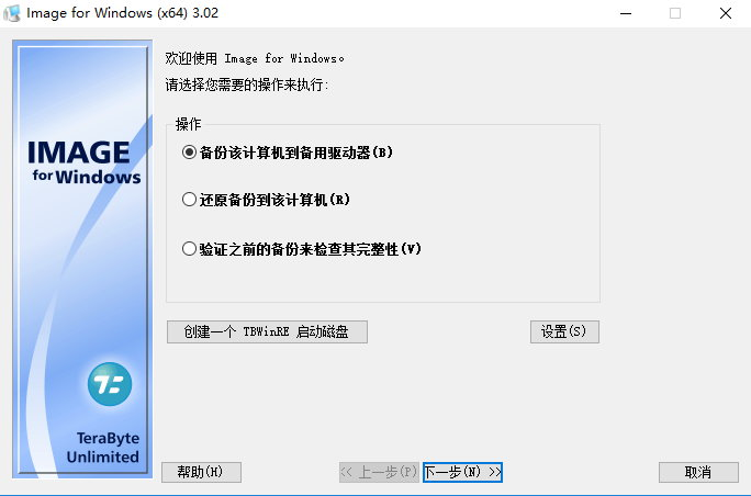 TeraByte Drive Image Backup and Restore Suite 3.2 Retail多语言中文注册版附注册码