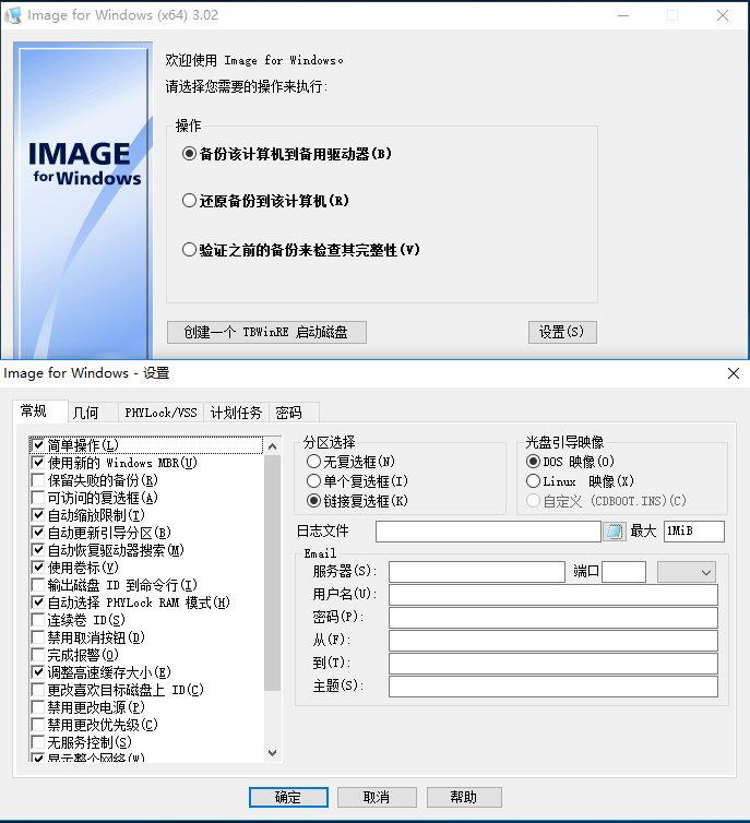 TeraByte Drive Image Backup and Restore Suite 3.2 Retail多语言中文注册版附注册码