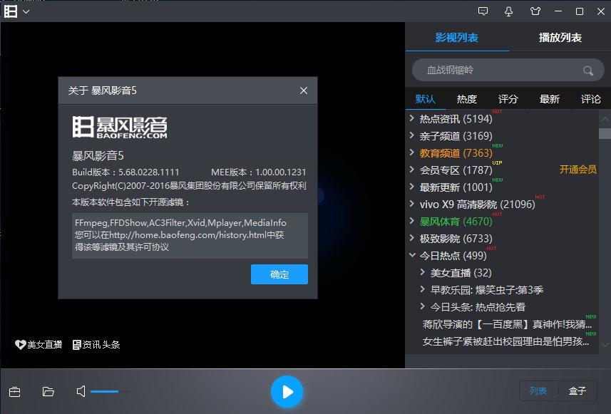 暴风影音 v5.68.228.1111_去广告优化版(2017.3.02更新)