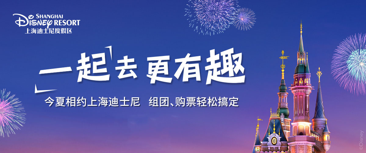 上海迪士尼门票将迎大降价:9月起实行370元平日票