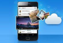 百度云 v7.14.0 for Android-去广告版-联合优网