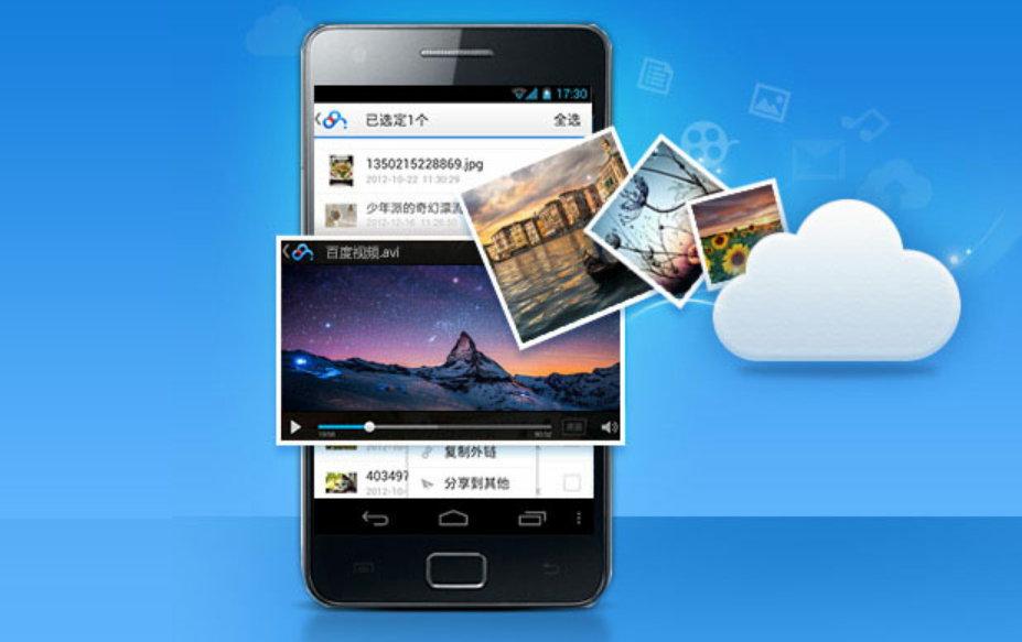 百度云 v7.14.0 for Android-去广告版