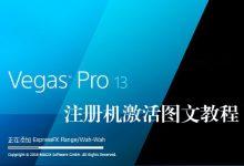 MAGIX Vegas Pro 13.0 x64详细图文注册教程附高清视频-联合优网