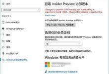 微软回应Win10 RS2预览版14905的Insider设置问题-联合优网