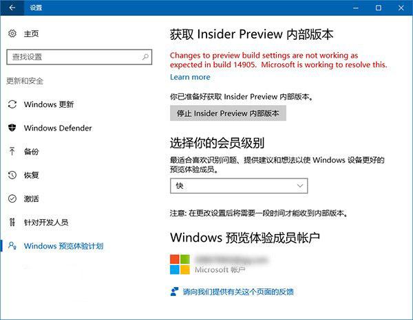 微软回应Win10 RS2预览版14905的Insider设置问题