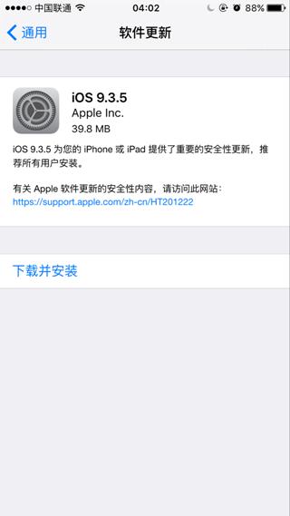 苹果iOS9.3.5正式版固件下载大全