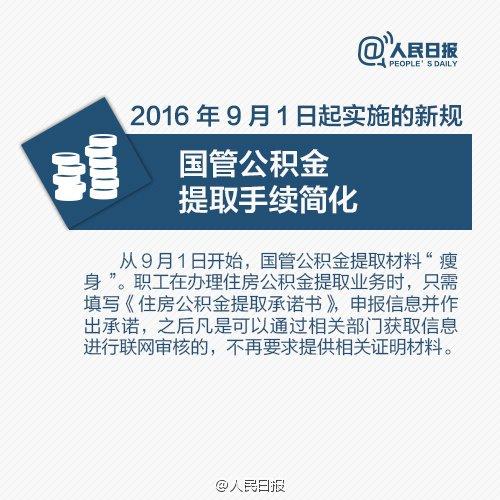 国管公积金提取手续简化;