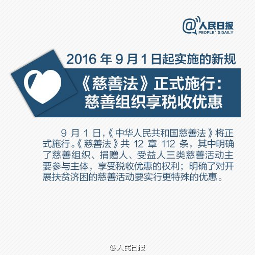 《慈善法》正式施行:慈善组织享税收优惠;