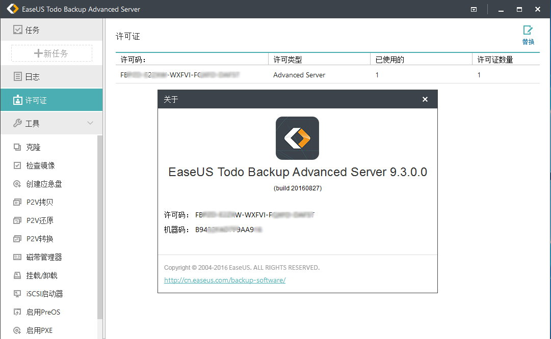 EASEUS Todo Backup Advanced Server v9.3.0.0多语言中文注册版附最新注册机-服务器备份软件