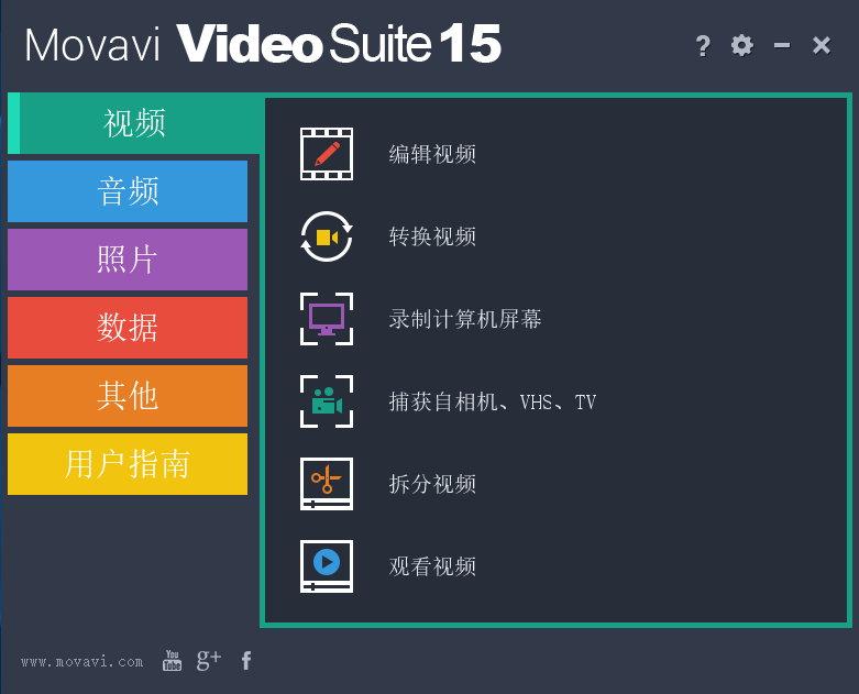 Movavi Video Suite 15.4.0多语言中文注册版-视频制作软件