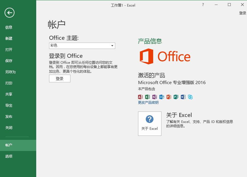 Microsoft Office 2016 (ProPlus/Visio/Project) Vol大客户批量授权版-简体中文/繁体中文/英文/日文