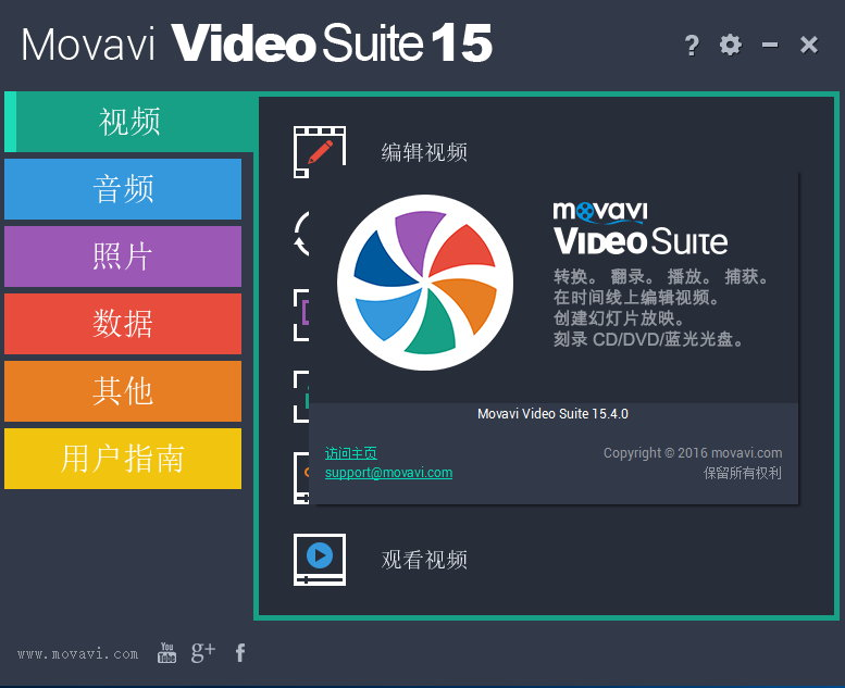 Movavi Video Suite 15.4多语言中文注册版-视频制作软件