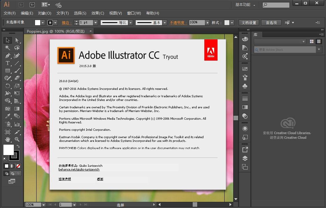 Adobe Illustrator CC 2015.3.1 20.1.0 x86/x64 Win/Mac多语言中文注册版