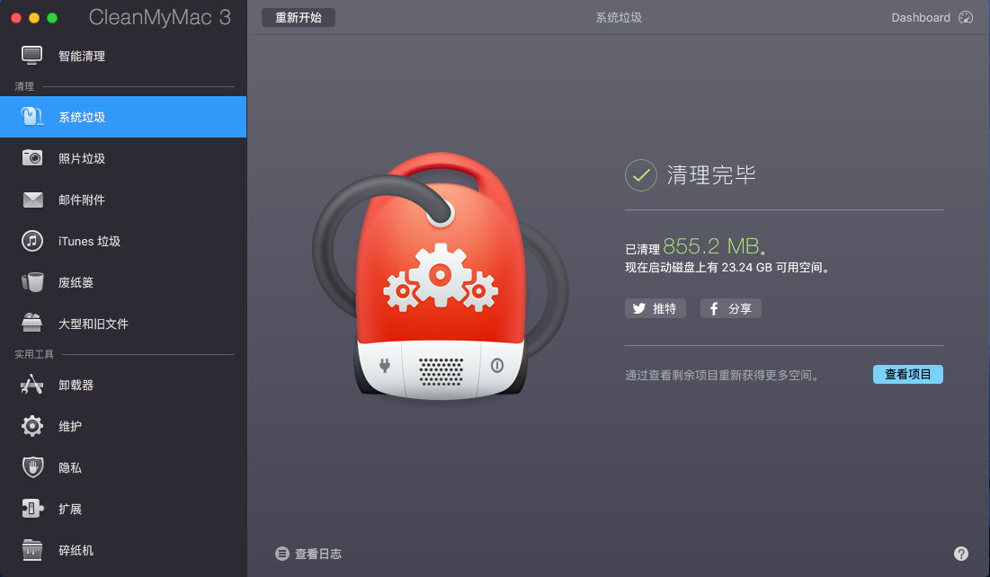 CleanMyMac v3.9.5 MacOS 多语言中文注册版-MAC垃圾清理