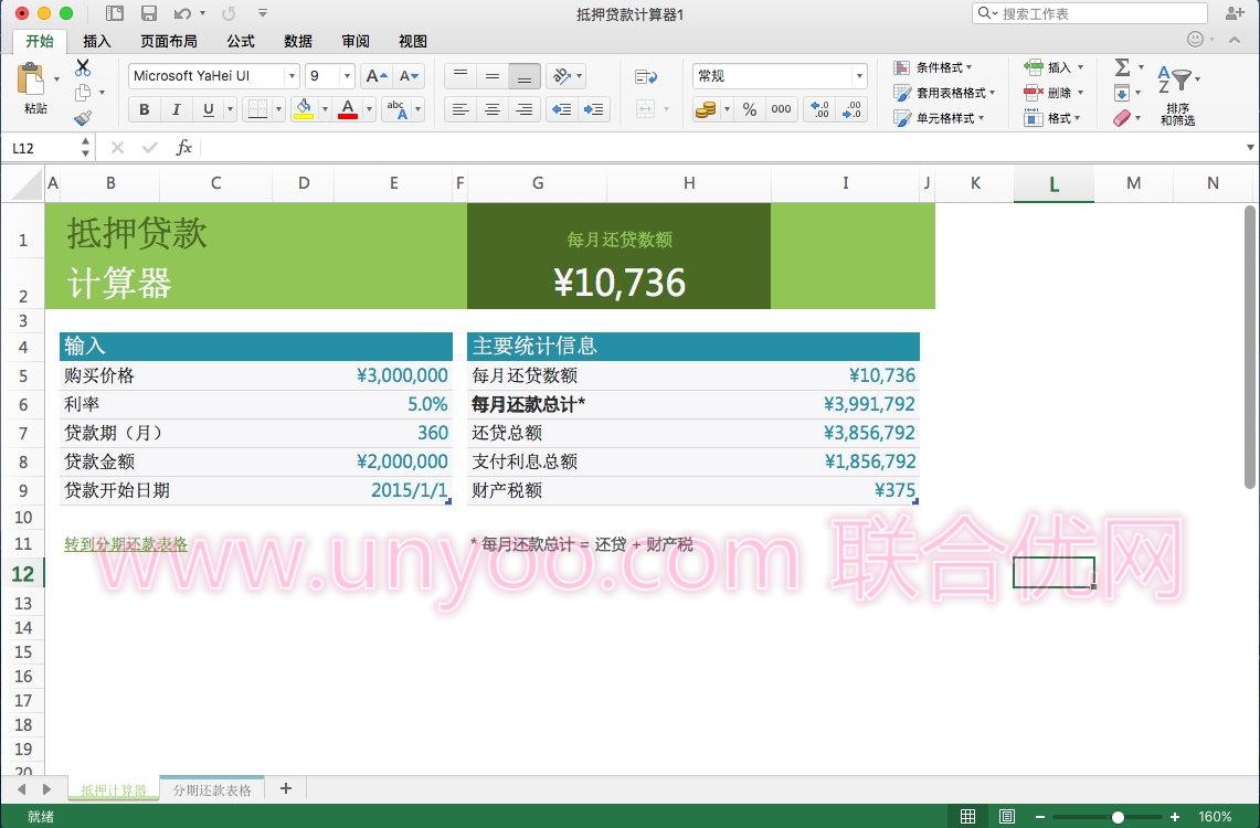 Microsoft Excel 2016 for Mac 15.34 VL多语言中文企业授权版