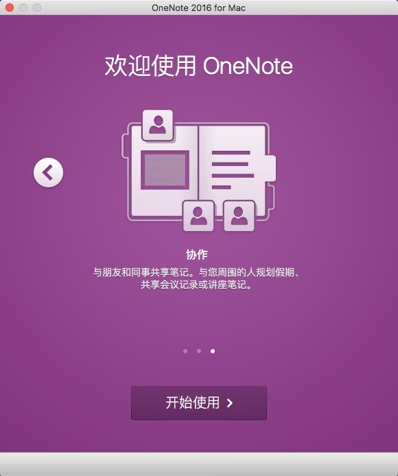 Microsoft OneNote 2016 for Mac 15.34 VL多语言中文企业授权版