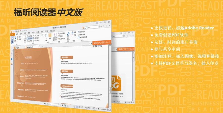 Foxit Reader v9.7.0.29455 多语言中文版-福昕PDF阅读器