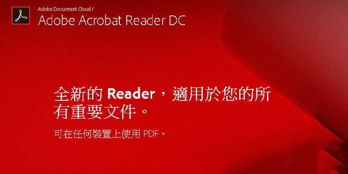 Adobe Acrobat Reader DC v2021.001.20142 Win/Mac/Android多语言正式版-简体/繁体/英文