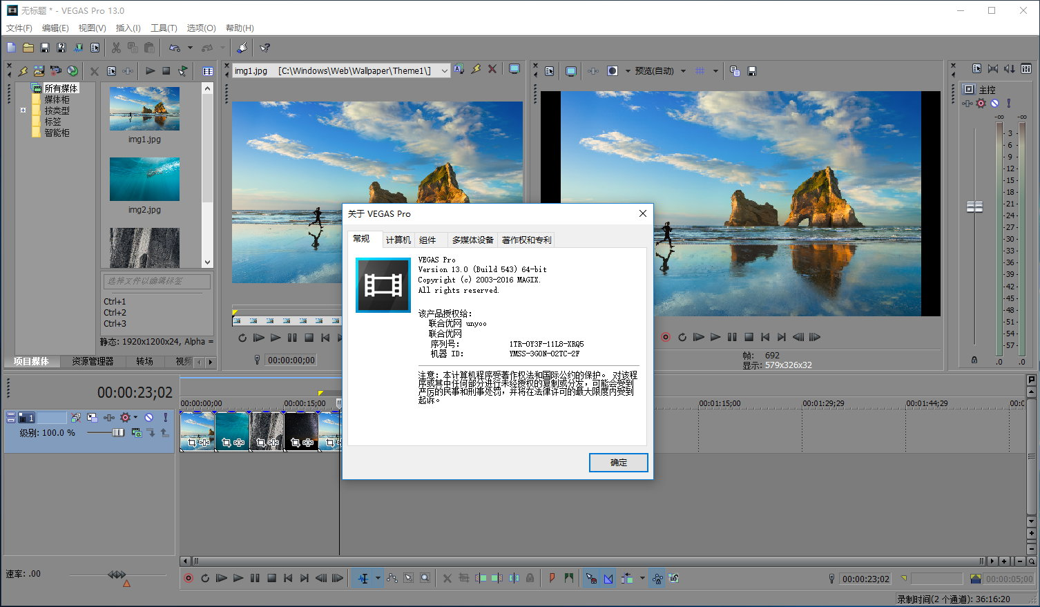 MAGIX Vegas Pro 13.0 Build 543 x64多语言中文注册版