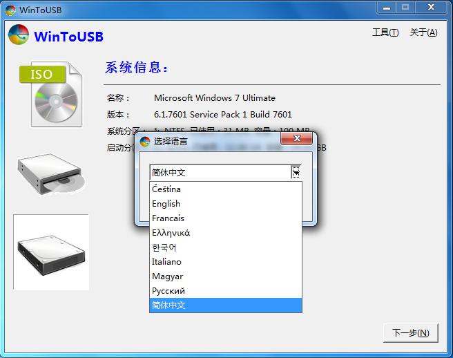 WinToUSB 3.1 Release 2 Enterprise多语言中文注册版